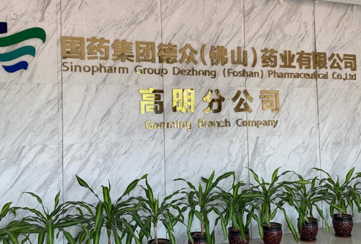 国药集团德众(佛山)药业有限公司八层楼贴防紫外线隔热防晒膜
